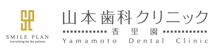 SMILE PLAN 山本歯科クリニック香里園